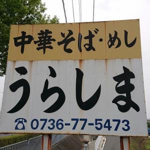 和歌山ラーメン うらしま