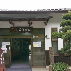 桜井市 笠そば処 ~ 笠山荒神社 ~ 御陵餅本舗