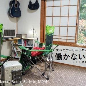 【数100万円を浮かせた技】超適当DIYで築45年の家をリフォーム