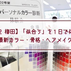 【5/12 梅田】「似合う」を1日で体験♪カラー・骨格・ヘアメイク