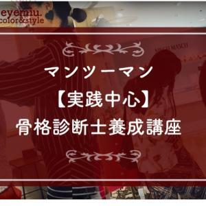 【残1名】マンツーマン実践中心♡骨格診断士養成講座@大阪