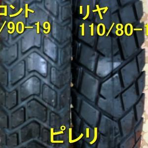 XL230 タイヤ&タイヤレバー