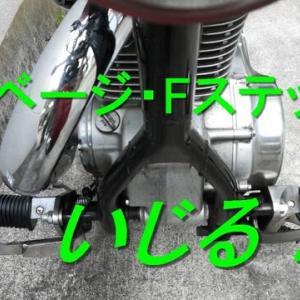 動画・サベージ・フロントステップ加工 2021y 0509
