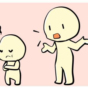 子どもとのコミュニケーションの話。「どうせ言っても無駄やん」
