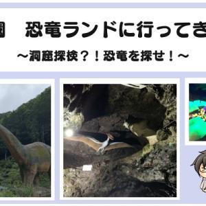 【和歌山県】花園「恐竜ランド」に行ってきた!洞窟の中の恐竜。