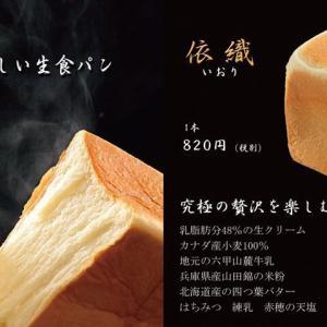 こだわりの究極の生食パン!いよいよ明後日から販売スタート☆