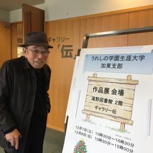 87歳の父は現役大学2年生!!