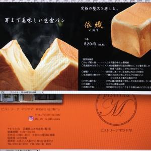 松山製パンさんの生食パン(≧∀≦)