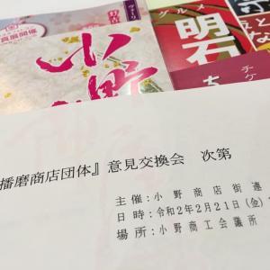 東播磨の情報交換会議に参加してきました(o^^o)