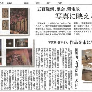 今朝の神戸新聞北播版に掲載いただきました^ ^