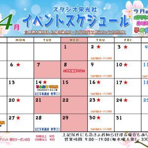 4月もイベントいっぱい٩(๑^o^๑)۶