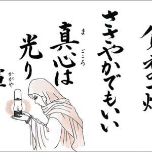 仏教語40 貧者の一灯(ひんじゃのいっとう)