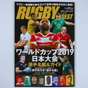 ラグビーワールドカップ2019日本大会選手名鑑&ガイド