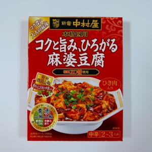新宿中村屋の麻婆豆腐