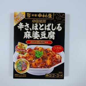 新宿中村屋の辛さ、ほとばしる麻婆豆腐