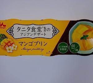 タニタ食堂監修のマンゴプリン