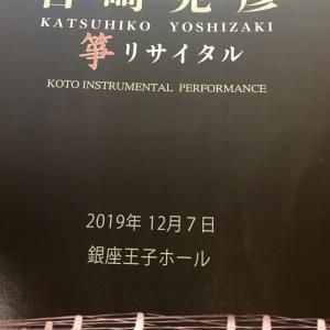 東京旅行記   〜その3〜  吉崎克彦コンサート