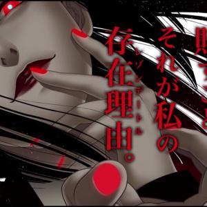 【最終回】 賭ケグルイ