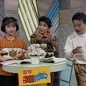 轟二郎さんが出演していたテレビ番組と言えば