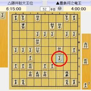藤井王位 驚愕の52手目 奇跡の3六歩