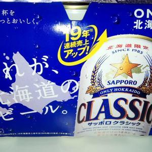 北海道限定ビール サッポロクラシック