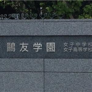 鷗友学園女子中学校(SAPIX主催)