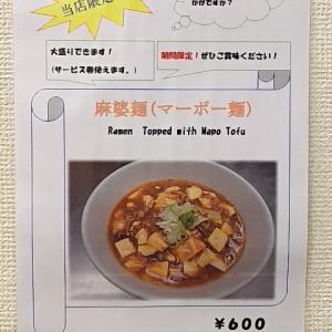 日高屋 麻婆麺