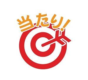 12億円 宝くじCM