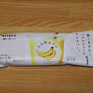 黒ごまきなこバナナジュースアイスバー