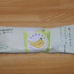 黒ごまアボカドバナナジュースアイスバー