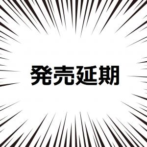 ワンピース 97巻 発売延期