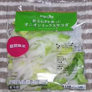 オニオンミックスサラダ ファミマ