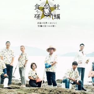 広島県が特産品の牡蠣を盛り上げるプロジェクト始動