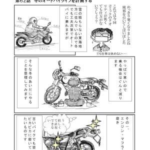 第62話:冬のオートバイライフを計画する