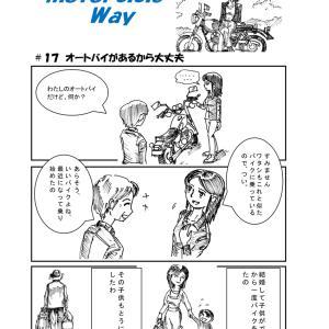 ショートストーリー#17:オートバイがあるから大丈夫