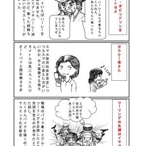 コミックエッセイ ボツネタ集(1)