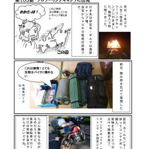 第103話:ソロツーリングキャンプに出発(だるま山高原キャンプ場)