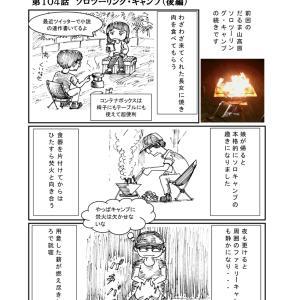 第104話:ソロツーリング・キャンプ(後編)