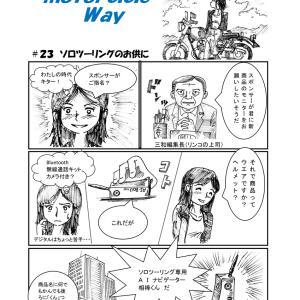 ショートストーリー#23:ソロツーリングのお供に