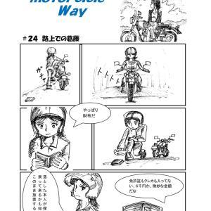 #ショートストーリー24:路上での葛藤