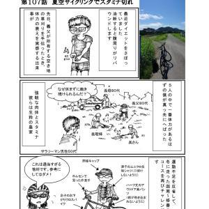 第107話:夏空サイクリングでスタミナ切れ