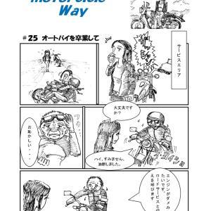 ショートストーリー#25:オートバイを卒業して
