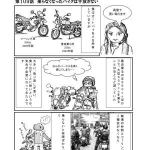 第109話:乗らなくなったバイクは手放さない