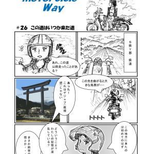 ショートストーリー#26:この道はいつか来た道