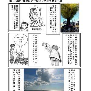 第113話:最後のツーリング、伊豆半島を一周