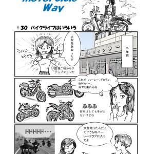 ショートストーリー#30:バイクライフはさまざま