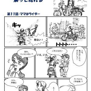 ショートコミック:ママはライダー