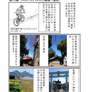 第76話:クロスバイクで行こう(函南~韮山)
