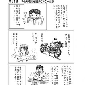 第81話:バイク雑誌を読まなくなった訳