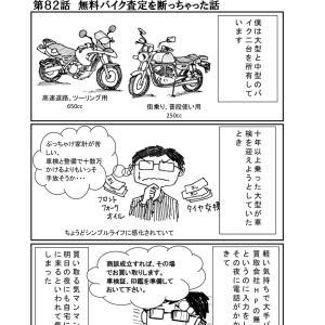 第82話:無料バイク査定を断っちゃった話